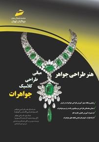کتاب هنر طراحی جواهر