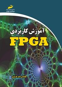 کتاب آموزش کاربردی FPGA