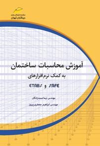 کتاب آموزش محاسبات ساختمان به کمک نرمافزارهای ETABS,SAFE