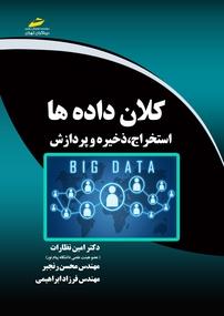 کتاب کلان دادهها