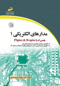 کتاب مدارهای الکتریکی ۱