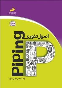 کتاب اصول تئوری Piping