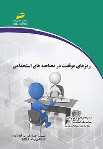 کتاب رمزهای موفقیت در مصاحبههای شغلی