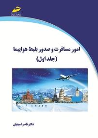 کتاب امور مسافرت و صدور بلیط هواپیما - جلد اول