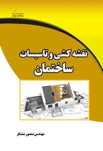 کتاب نقشه کشی و تاسیسات ساختمان