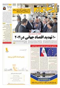 مجله هفتهنامه اقتصاد برتر شماره ۵۰۴