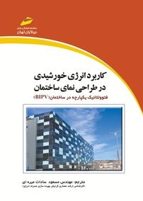 کتاب کاربرد انرژی خورشیدی در طراحی نمای ساختمان فتوولتائیک یکپارچه در ساختمان (BIVP)