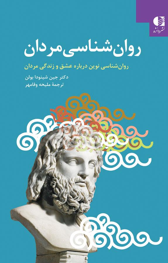 کتاب روانشناسی مردان