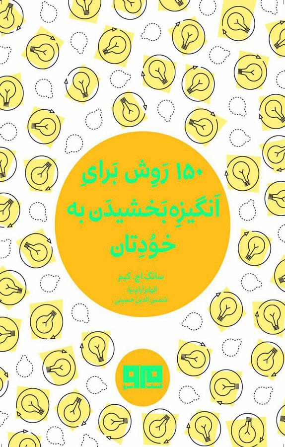 کتاب ۱۵۰  روش برای انگیزه بخشیدن به خودتان