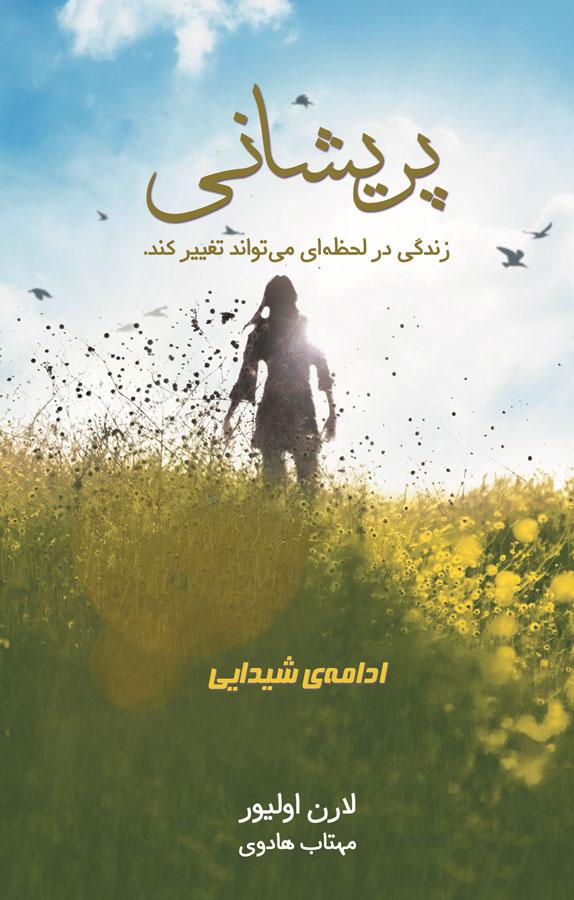 کتاب پریشانی
