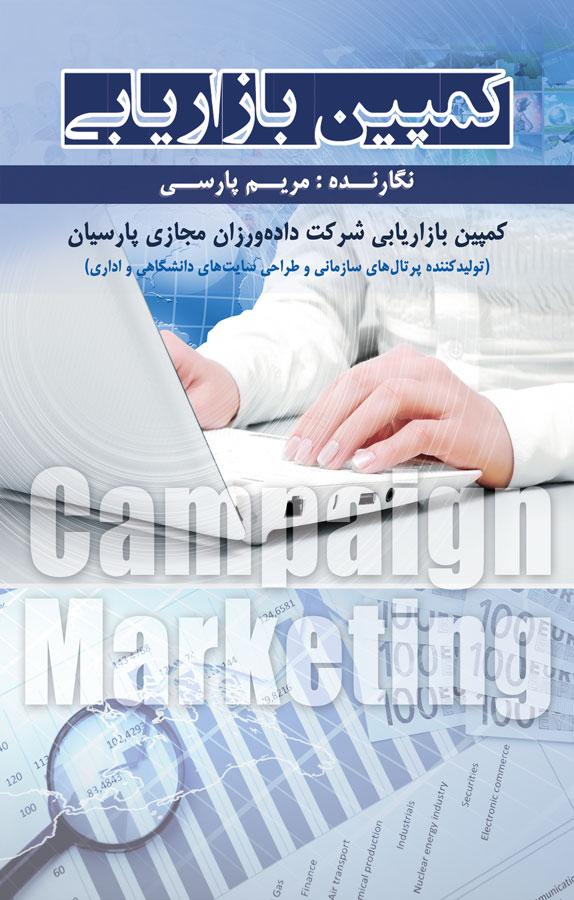 کتاب کمپین بازاریابی