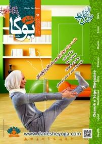 مجله ماهنامه دانش یوگا - شماره ۹۲
