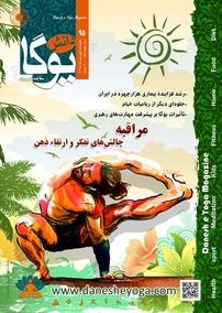 مجله ماهنامه دانش یوگا - شماره ۹۵