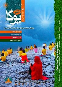 مجله ماهنامه دانش یوگا - شماره ۸۳
