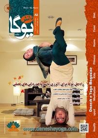 مجله ماهنامه دانش یوگا - شماره ۸۵