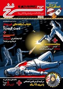 مجله دوهفتهنامه سرنخ - شماره ۳۵۳