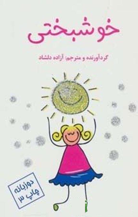 کتاب خوشبختی