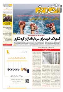 مجله هفتهنامه اقتصاد برتر شماره ۵۰۷