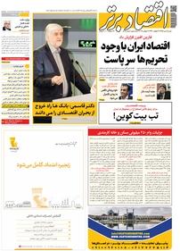 مجله هفتهنامه اقتصاد برتر شماره ۵۰۸