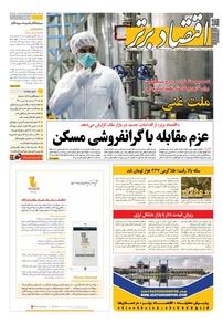 مجله هفتهنامه اقتصاد برتر شماره ۵۰۹