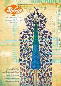 مجله دو هفته نامه فرهنگ شریف - شماره ۶  و ۷