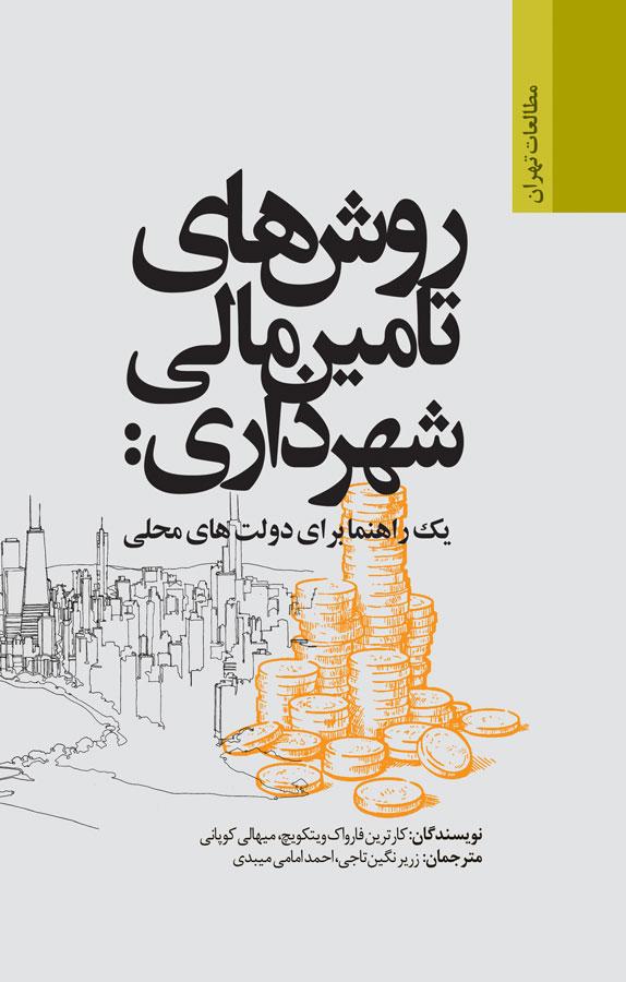 کتاب روشهای تامین مالی شهرداریها