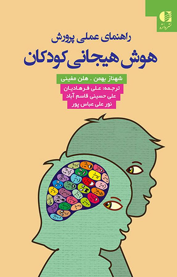 کتاب راهنمای عملی پرورش هوش هیجانی کودکان