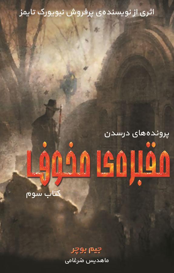 کتاب مقبرهی مخوف