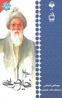 کتاب صوتی خواجه نصیر طوسی