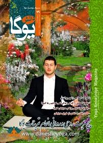 مجله ماهنامه دانش یوگا - شماره ۷۹