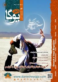 مجله ماهنامه دانش یوگا - شماره ۸۴
