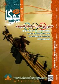 مجله ماهنامه دانش یوگا - شماره ۹۶