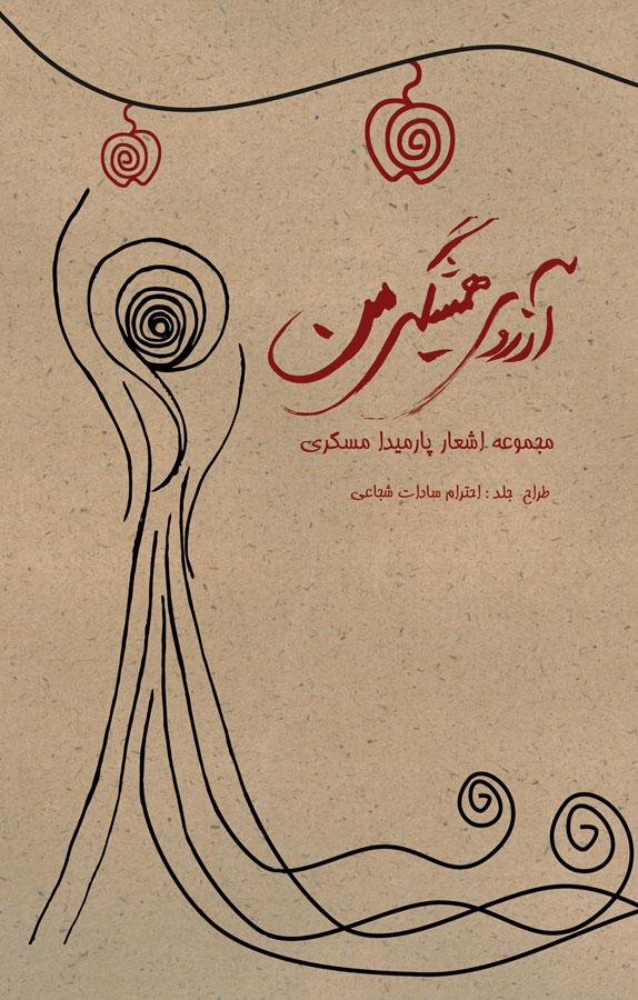 کتاب آرزوی همیشگی من