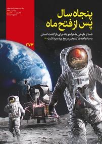 مجله ماهنامه نجوم - شماره ۲۷۳