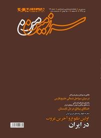 مجله ماهنامه سرزمین من - شماره ۱۱۴