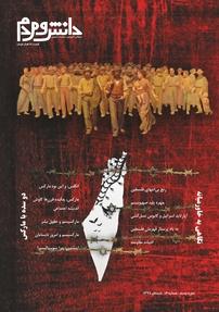 مجله دانش و مردم - شماره ۱۶