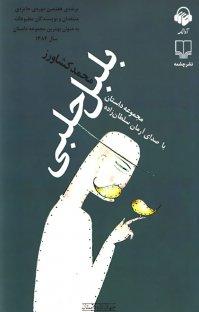 کتاب صوتی بلبل حلبی