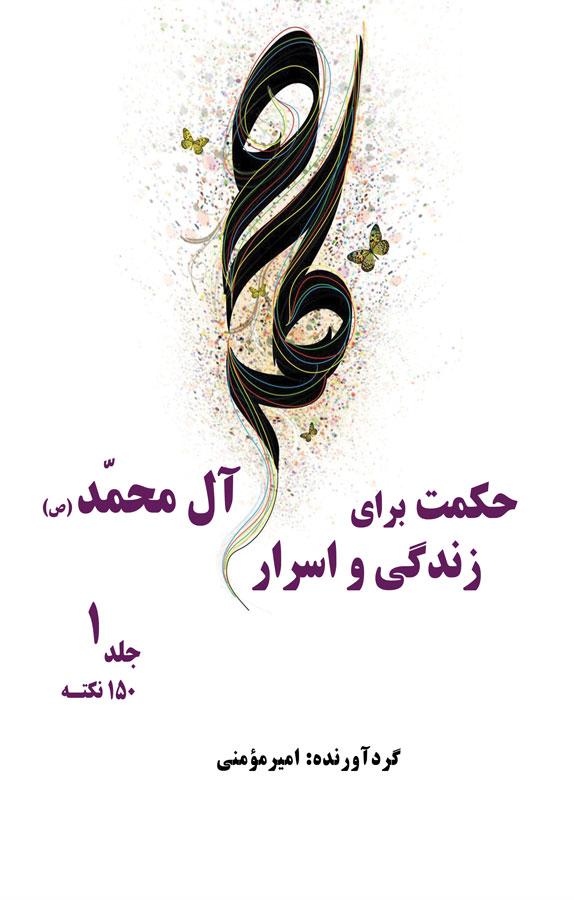 کتاب حکمت برای زندگی و اسرار آلمحمد (ص)