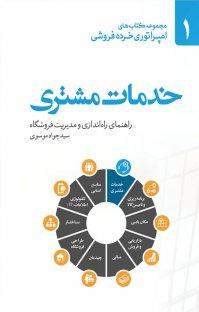 کتاب صوتی خدمات مشتری