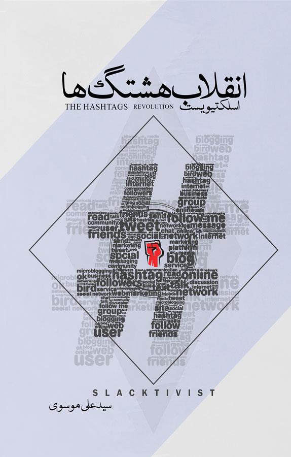 کتاب «اسلکتیویست «انقلاب هشتگها