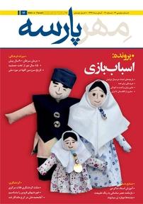 مجله ماهنامه مهر پارسه - شماره ۱۴