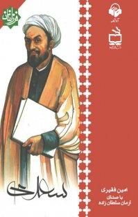کتاب صوتی سعدی