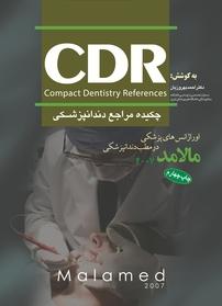 کتاب چکیده مراجع دندانپزشکی