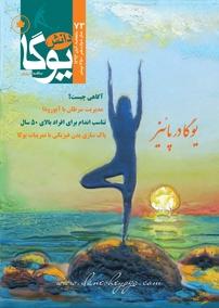 مجله ماهنامه دانش یوگا - شماره ۷۳