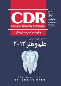کتاب چکیده مراجع دنداپزشکی CDR