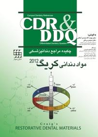 کتاب CDR و DDQ مواد دندانی