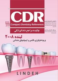 کتاب چکیده مراجع دندانپزشکی CDR