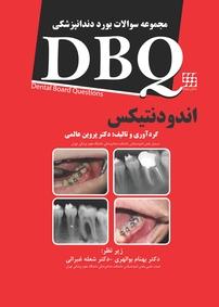 کتاب مجموعه سوالات بورد دندانپزشکی DBQ دندانپزشکی اندودانتیکس