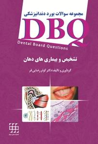 کتاب مجموعه  سوالات بورد دندانپزشکی DBQ تشخیص و بیماریهای دهان