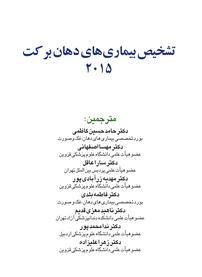 کتاب تشخیص بیماریهای دهان برکت ۲۰۱۵